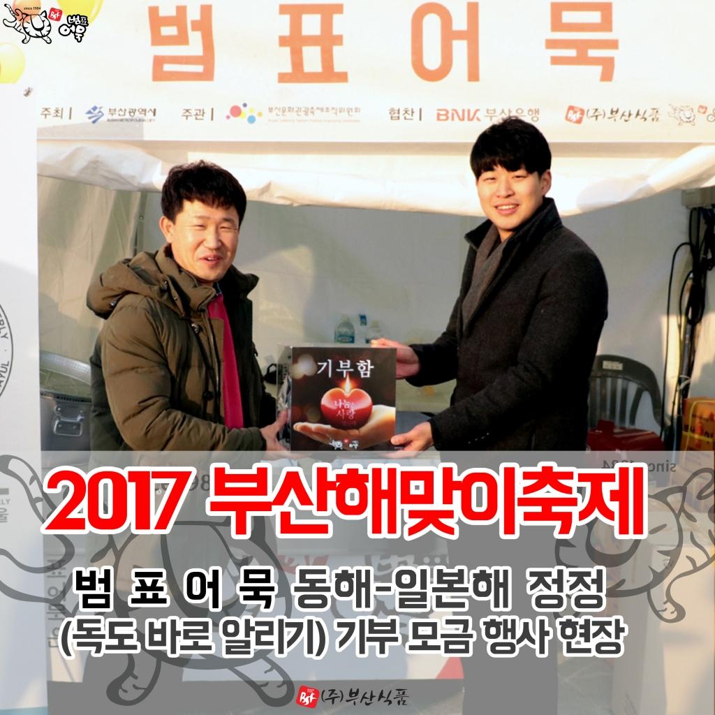 2017해맞이축제현장메인_인스타jpg