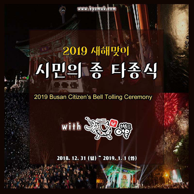 2019용두산타종식