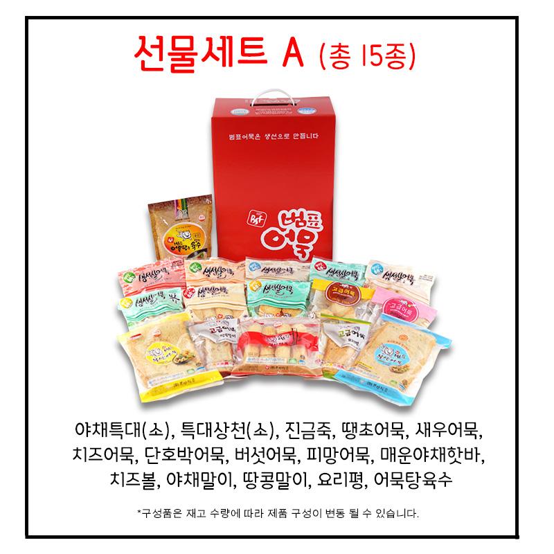 선물세트a구성_홈피